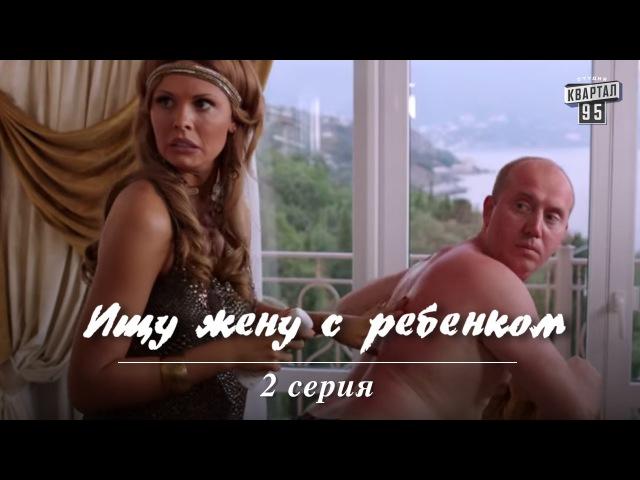 Сериал Ищу жену с ребенком 2 серия Комедия Мелодрама Фильм в HD 4 серии