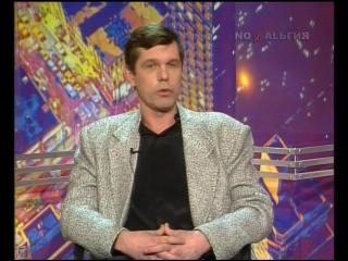 Акулы пера(ТВ-6, 1996) Александр Новиков