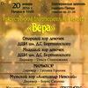 """Благотворительный концерт """"Вера"""""""