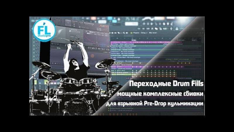 Как сделать сбивки Snare Fill в FL Studio