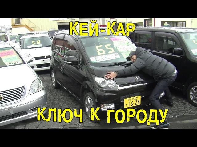 S06E01 Кей кар ключ к городу BMIRussian