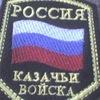 """Хутор """"Донской"""" Смоленский Областной Союз Казаков"""