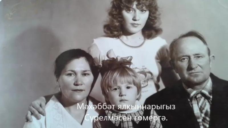 Туган конегез белэн Рузилэ апай