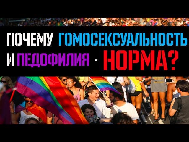 Гомосексуальность с точки зрения науки Loony