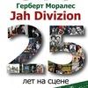 02.04.16 Джа Дивижн 25 лет ЮБИЛЕЙНЫЙ фест