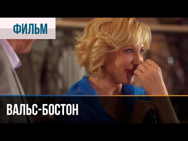 ▶️ Вальс Бостон Мелодрама Фильмы и сериалы Русские мелодрамы