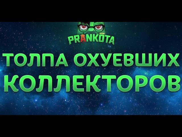 АКУЕВШАЯ ТОЛПА КОЛЛЕКТОРОВ