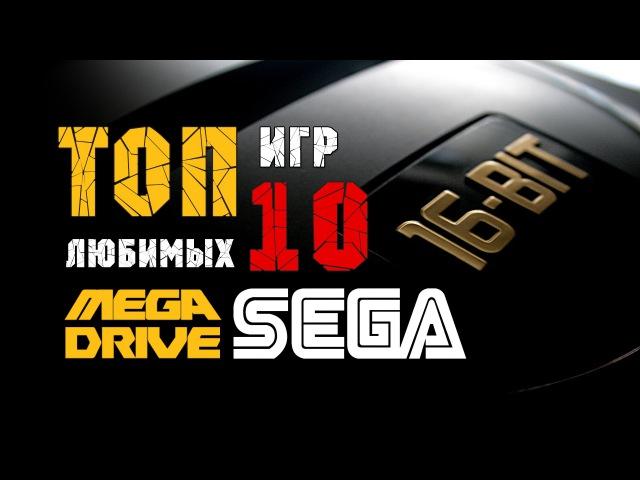 ТОП-10 Любимых Игр на Sega Mega Drive
