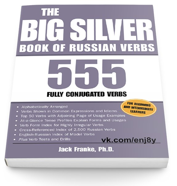 The Big Silver Book of Russian Verbs