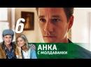 Анка с Молдаванки 6 серия 2015 HD 720p