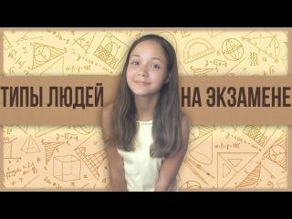 Типы людей на ЭКЗАМЕНАХ Анна Белецкая