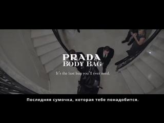 Prada body bag (мешок для трупов от prada)