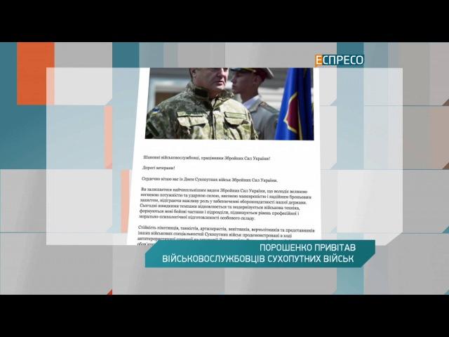 Порошенко привітав військовослужбовців сухопутних військ