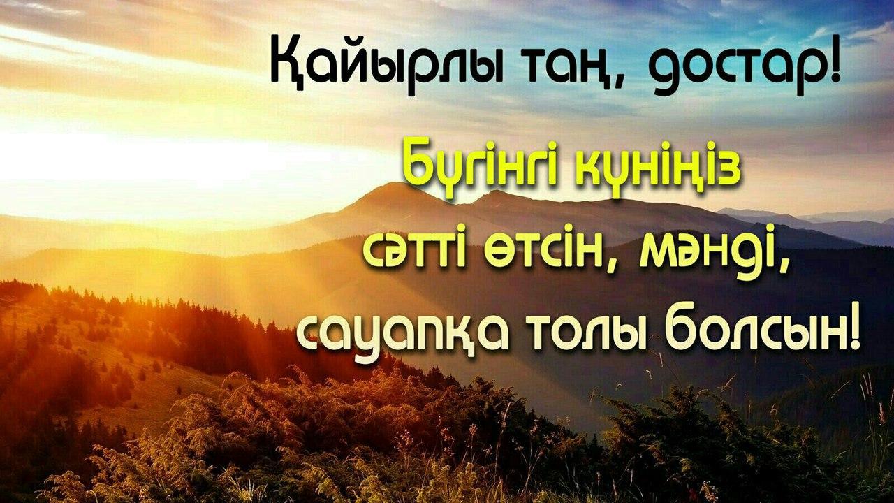 Открыток маму, картинки на казахском языке с добрым утром