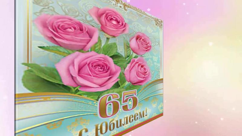 Надписью про, открытка маме с днем рождения 65 лет