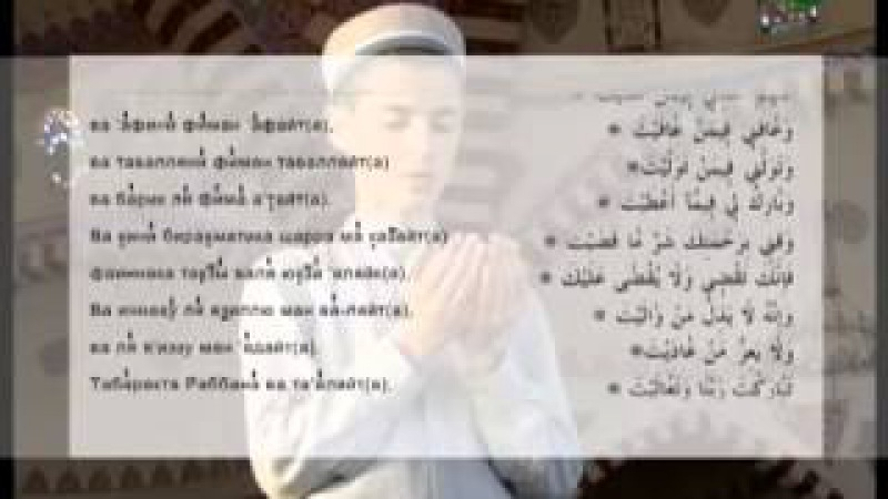 Молитва Кунут Магьдина