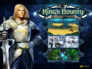 Kings bounty. the legend, ролик для выстаи e3 2007