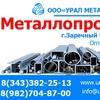 ООО ,,УРАЛ МЕТАЛЛ-СЕРВИС''