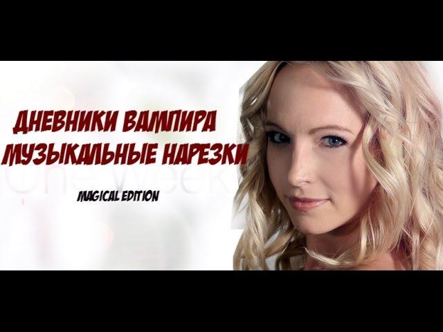 дневники вампира музыкальные нарезки музыкалочка часть 13