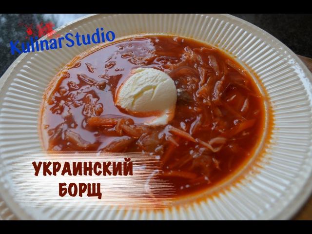 Украинский Борщ - пошаговый рецепт приготовления.