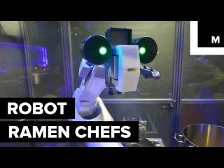 These 2 Robot Chefs Will Make You Ramen (College Dreams Come True)