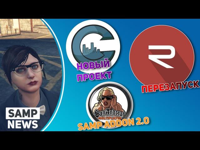 SampNews 16 RakNet RolePlay Corporation RolePlay SA MP Addon 2 0