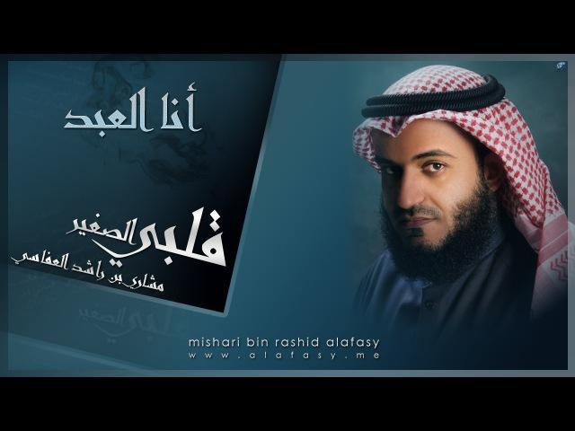 مشاري راشد العفاسي أنا العبد Mishari Alafasy Ana Al Abdo