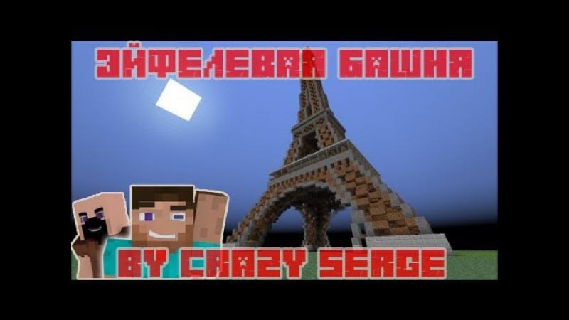 Эйфелева башня MineCraft HD CrazySerge
