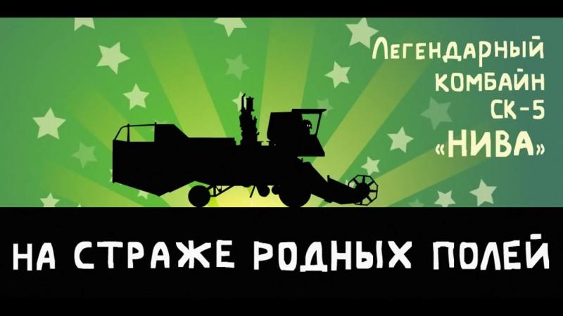 Мультик про World Of Tanks. Истории танкистов. Комбайн СК-5 НИВА » FreeWka - Смотреть онлайн в хорошем качестве