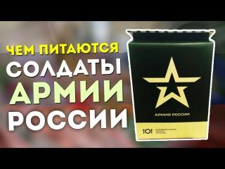 Распаковка ИРП Походного и ИРП Офицерского