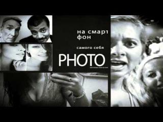 Селфи  Секреты фотогеничности