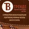 """Интернет-магазин аксессуаров """"В Тренде"""""""