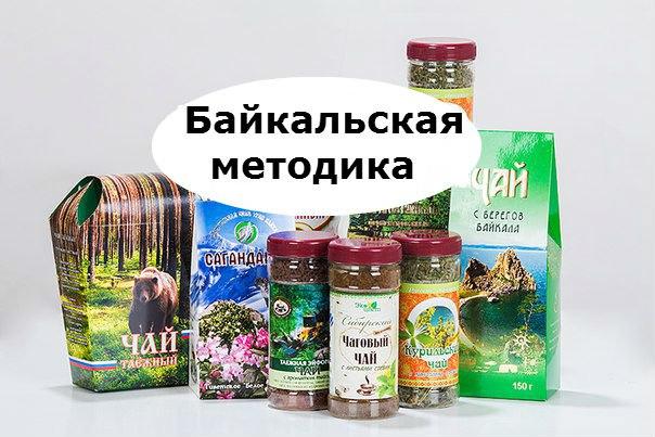Байкальская методика похудения купить