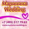 Маринина Wedding, Свадьба в Лобне и Москве