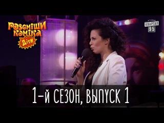 Премьера! Рассмеши комика Дети 2016 - 1 сезон , 1 выпуск  