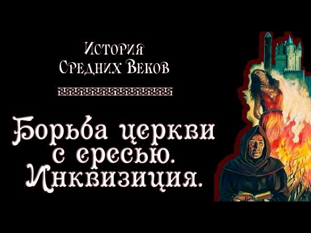 Инквизиция Борьба церкви с ересью рус История средних веков