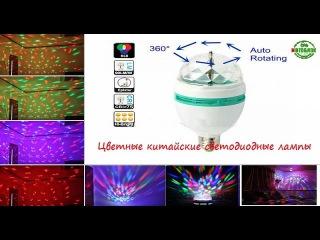 Как светят цветные китайские светодиодные лампы из магазина AliExspress