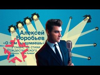 Премьера! Алексей Воробьёв - О чем ты думаешь (Романс на стихи Р. Рождественского)