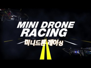 [Byrobot Drone Fighter]MiniDroneRacing