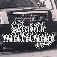 Логотип Витя Матанга