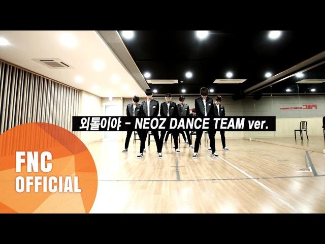 [d.o.b Special Mission] 외톨이야(Loner) - NEOZ DANCE TEAM ver.