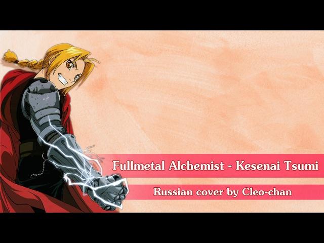 【Cleo-chan】Kesenai Tsumi (Fullmetal Alchemist russian ending)