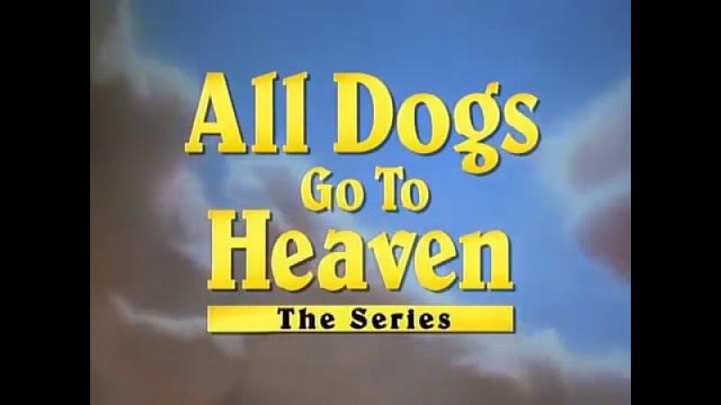 Все псы попадают в рай Трейлер
