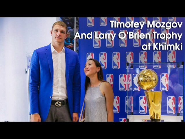 Timofey Mozgov And Larry O'Brien Trophy at Khimki by khimkibasketTV