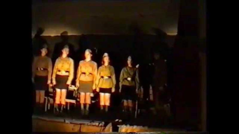 Школьный спектакль А зори здесь тихие 1998 год