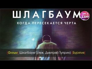 [Фильм] Шлагбаум (реж. Дмитрий Туприн) [Бурятия]