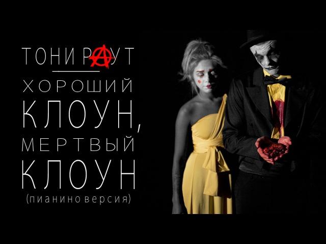 Тони Раут Хороший клоун мертвый клоун пианино версия