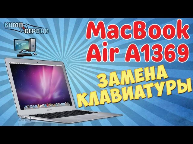 Как заменить клавиатуру на MacBook Air A1369 легкий способ