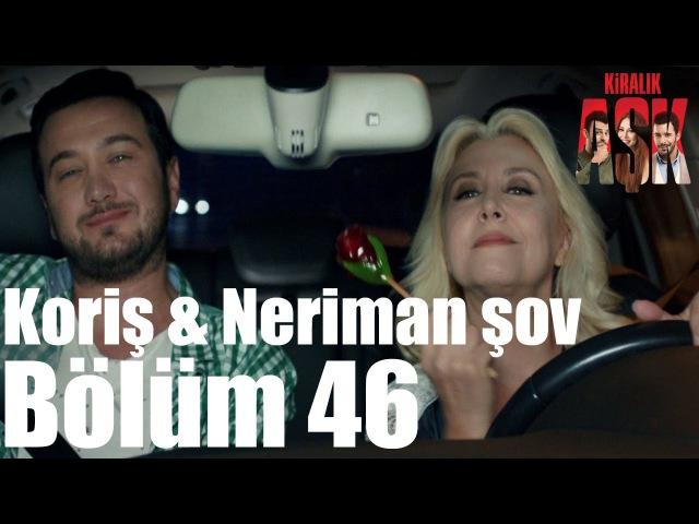 Kiralık Aşk 46. Bölüm - Koriş Neriman Şov