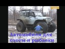 Автомобили для охоты и рыбалки Охота в Якутии